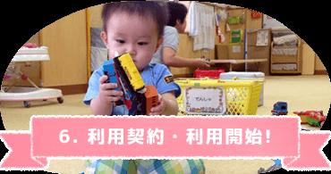児童デイサービスきしゃぽっぽ ご利用の流れ 6.利用契約・利用開始!