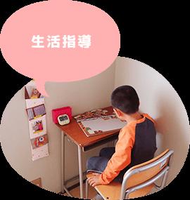 児童デイサービスきしゃぽっぽ 生活指導