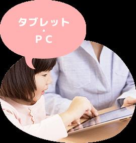 児童デイサービスきしゃぽっぽ タブレット・PC