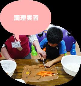 児童デイサービスきしゃぽっぽ 調理実習