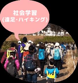 児童デイサービスきしゃぽっぽ 社会学習(遠足・ハイキング)