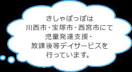児童デイサービスきしゃぽっぽ きしゃぽっぽは川西市・宝塚市・西宮市にて児童発達支援・放課後等デイサービスを行っています。