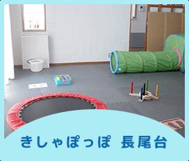 児童デイサービスきしゃぽっぽ 施工について 長尾台
