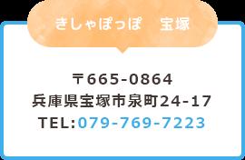 児童デイサービスきしゃぽっぽ きしゃぽっぽ 宝塚 〒665-0864兵庫県宝塚市泉町24-17TEL:079-769-7223
